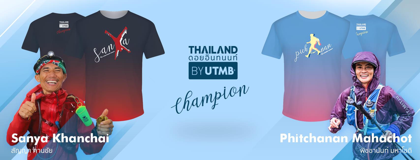 TUTMB CHAMPION 2020